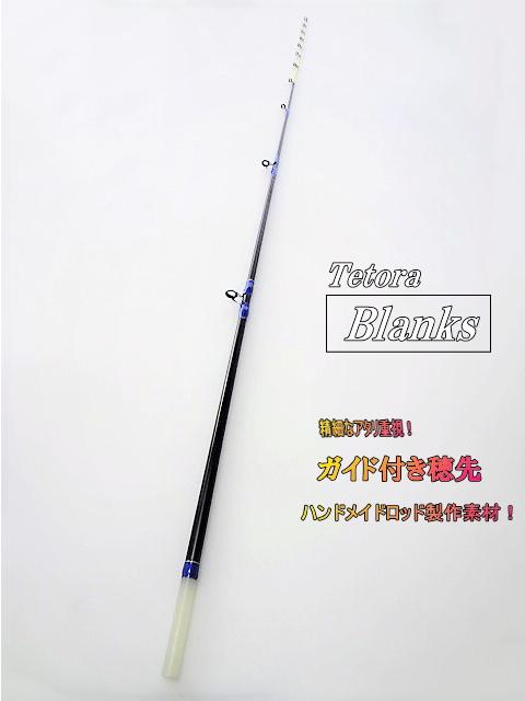 テトラ穴釣り用穂先|楽しい和竿作りショップ釣具のkase