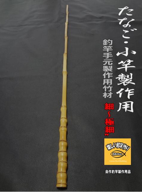 たなご竿手元製作用竹材 楽しい和竿作り釣具のkase