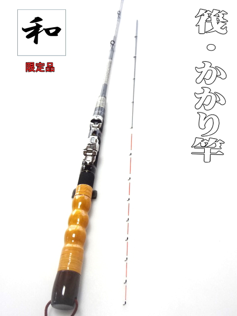 筏・かかり竿 楽しい和竿作りショップ釣具のkase