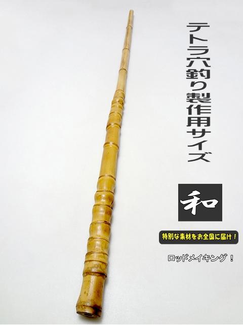 tt354テトラ竿用竹材和竿用|楽しい和竿作りショップkase