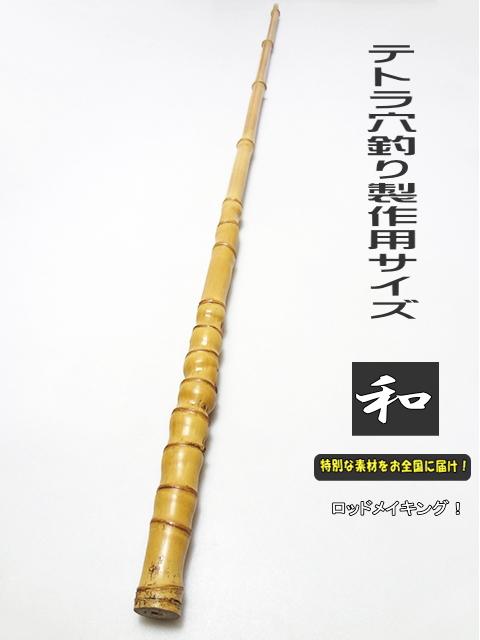 tt361テトラ竿用竹材和竿用 楽しい和竿作りショップkase