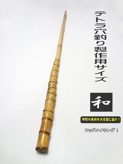tt366テトラ竿用竹材和竿用|楽しい和竿作りショップkase