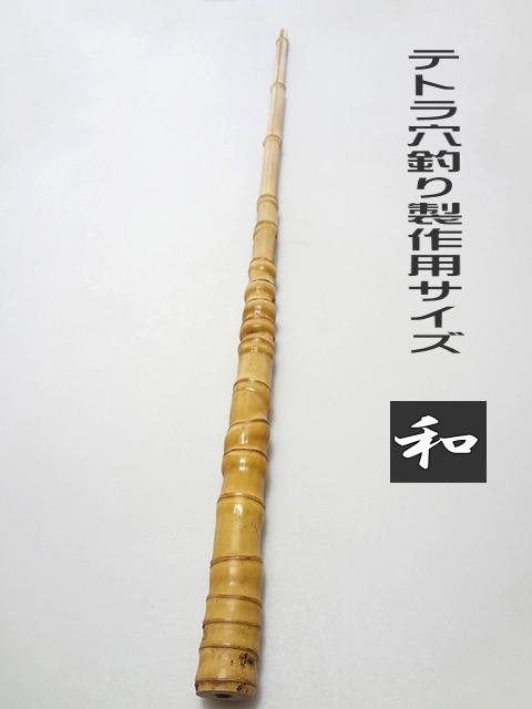 テトラ竿用竹材和竿用 楽しい和竿作りKASE
