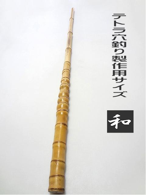 テトラ竿用竹材和竿用|楽しい和竿作りKASE