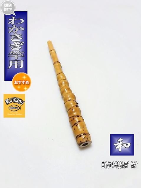 わかさぎ竿製作用竹材 楽しい和竿作りショップ釣具のkase