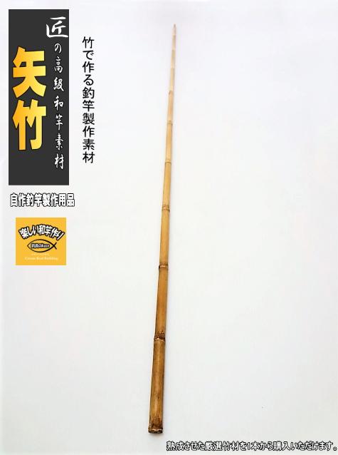 釣竿製作自作和竿素材 楽しい和竿作りショップ釣具のkase