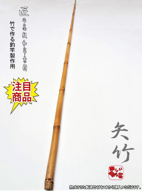 小節矢竹・竿受け・玉の柄 楽しい和竿作りショップ釣具のkase