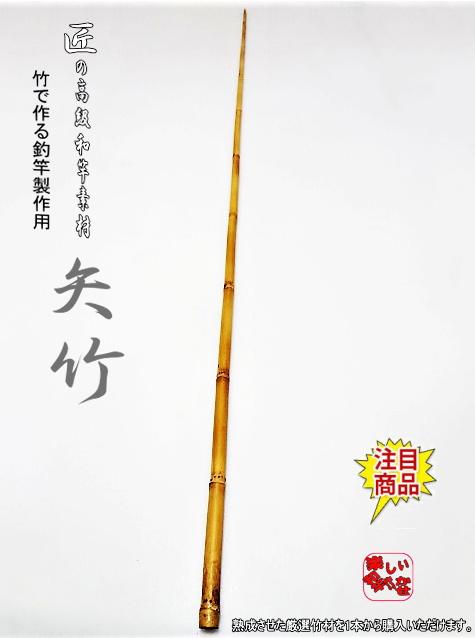 矢竹釣竿製作用 楽しい和竿作りショップ釣具kase