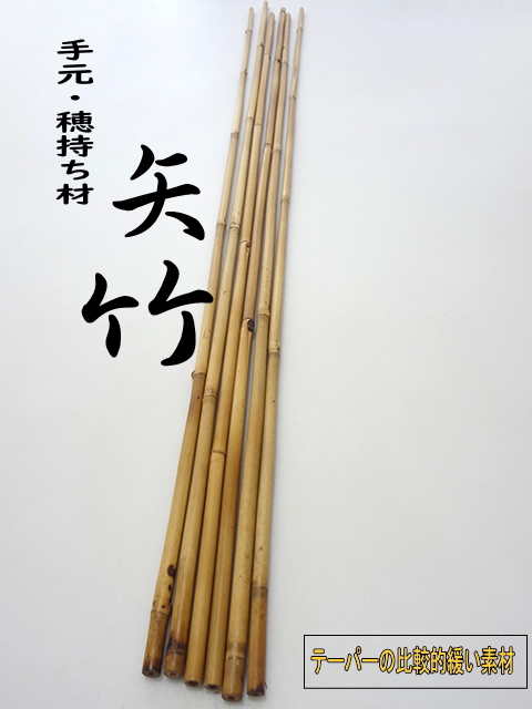テーパーの緩い矢竹 楽しい和竿作りショップ釣具のkase