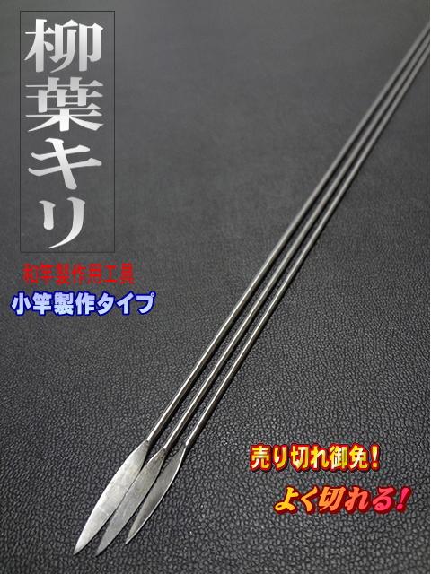 柳葉キリ・小竿用 楽しい和竿作りショップ釣具のkase