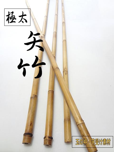 極太い矢竹 楽しい和竿作りショップ釣具のkase