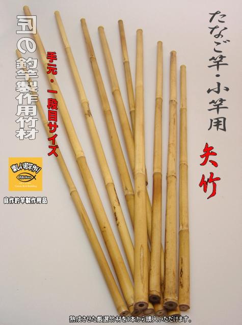 たなご竿製作用竹材布袋竹