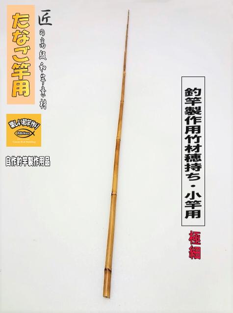 """たなご竿用穂持ち竹材 楽しい和竿作りショップ""""""""釣具のkase"""