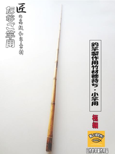 タナゴ・小竿製作用矢竹|楽しい和竿作りショップ・釣具のkase