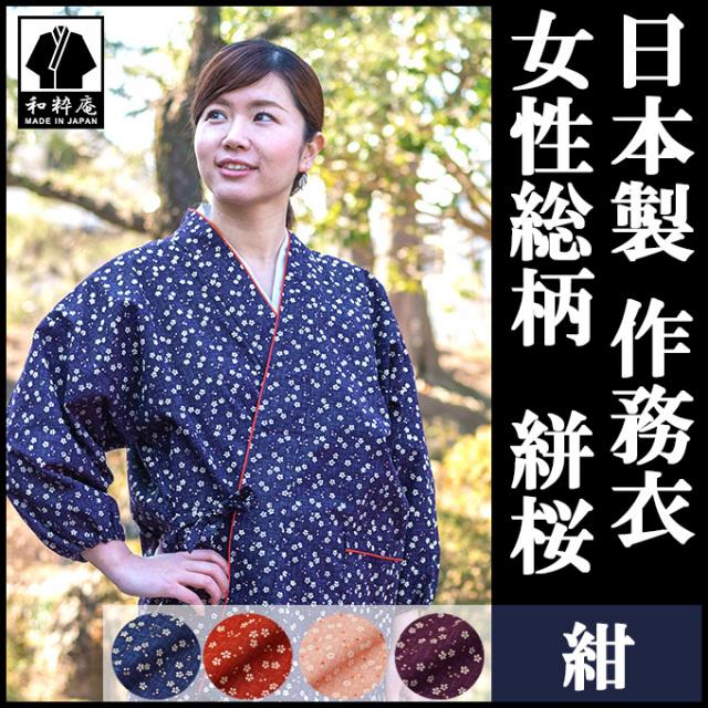 女性総柄作務衣 絣桜 紺