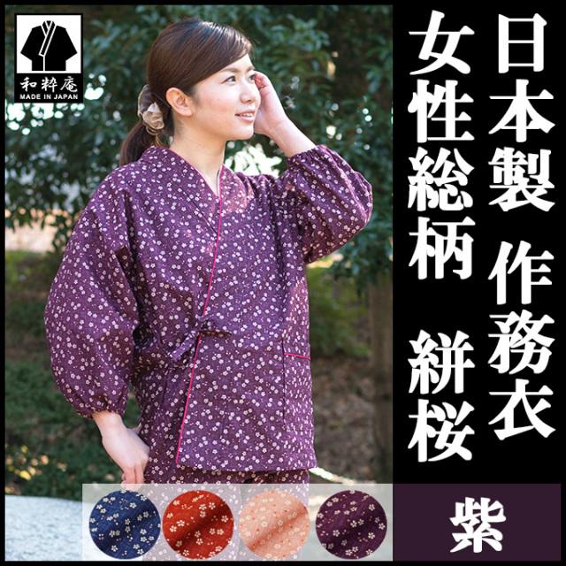 女性総柄作務衣 絣桜 紫