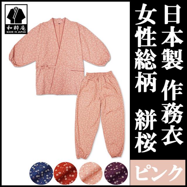 女性総柄作務衣 絣桜 ぴんく