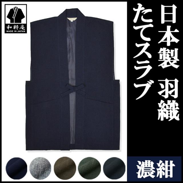 たてスラブ羽織 濃紺