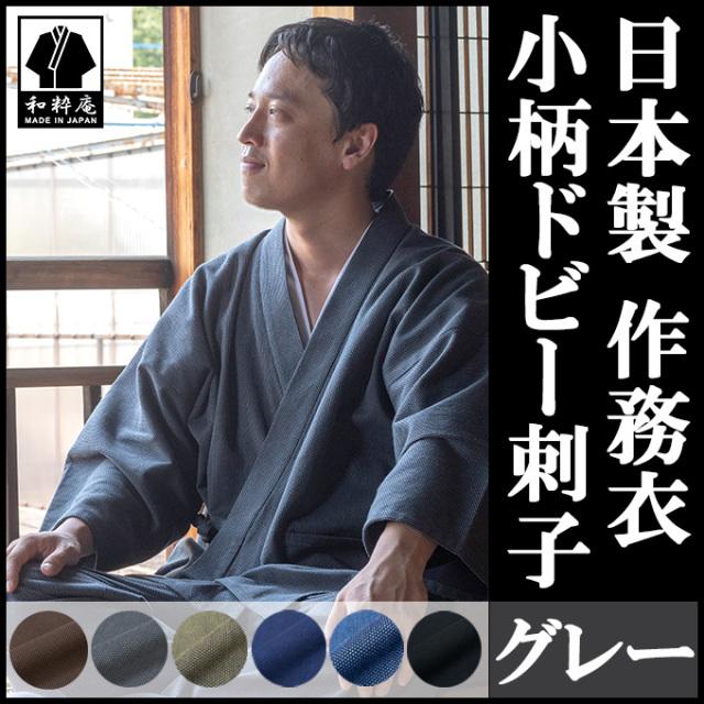 【日本製】 小柄ドビー刺子作務衣 グレー <綿・秋冬向き刺し子>  【IKISUGATA】