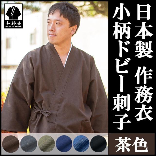 【日本製】 小柄ドビー刺子作務衣 濃茶 <綿・秋冬向き刺し子>  【IKISUGATA】
