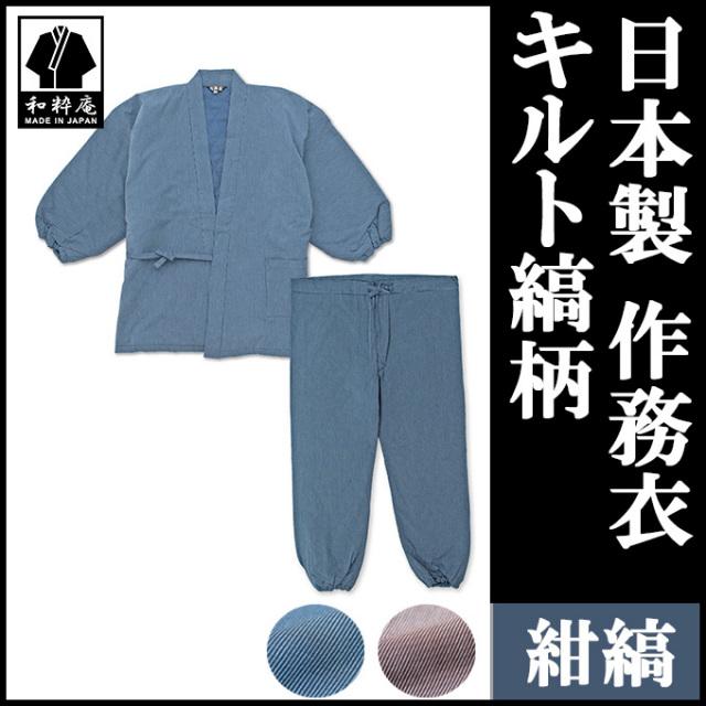 綿入りキルト縞柄 紺縞