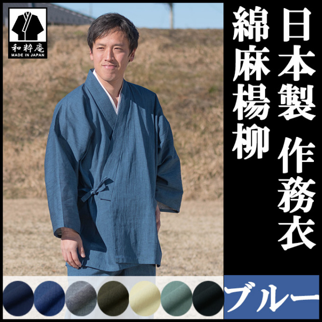 綿麻楊柳作務衣 ブルー