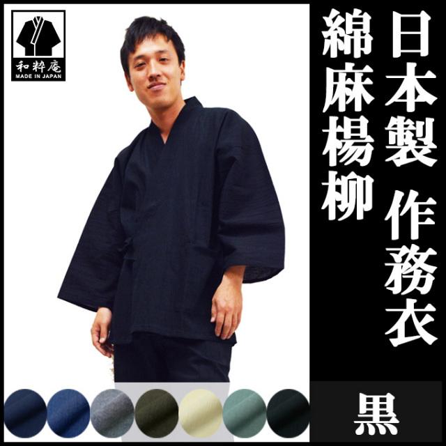 綿麻楊柳作務衣 黒