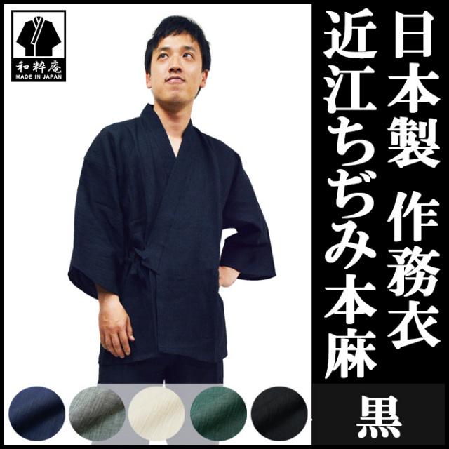 近江ちぢみ本麻作務衣 黒