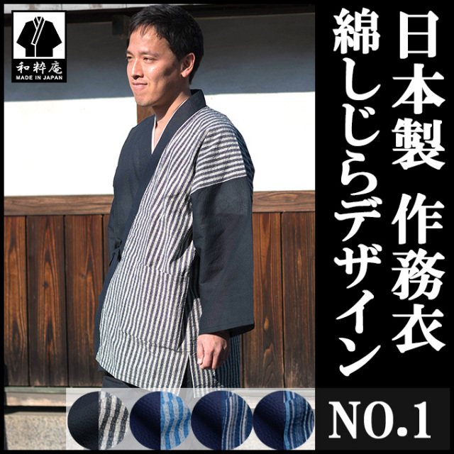 綿しじらデザイン NO.1 黒