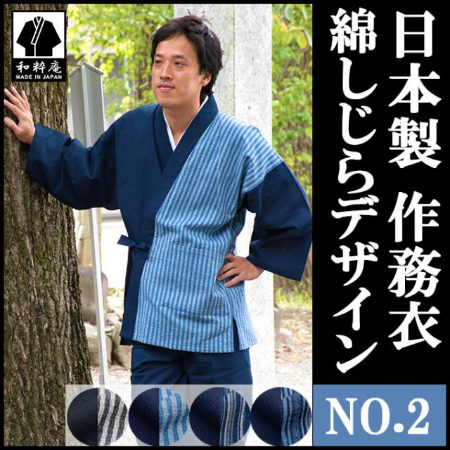 綿しじらデザイン NO.2 ブルー