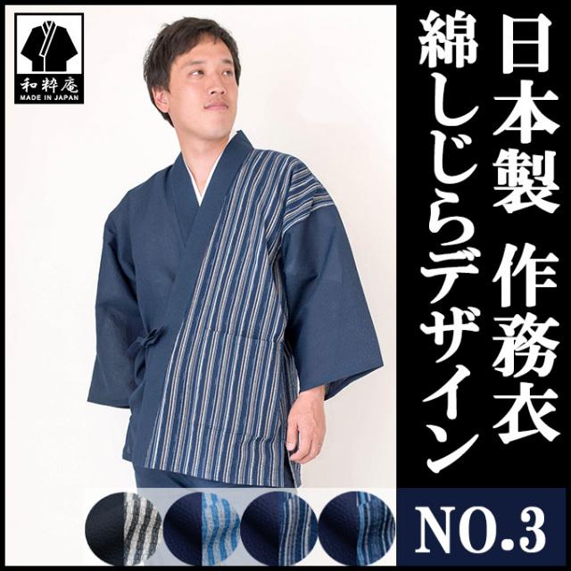 綿しじらデザイン NO.3 紺白