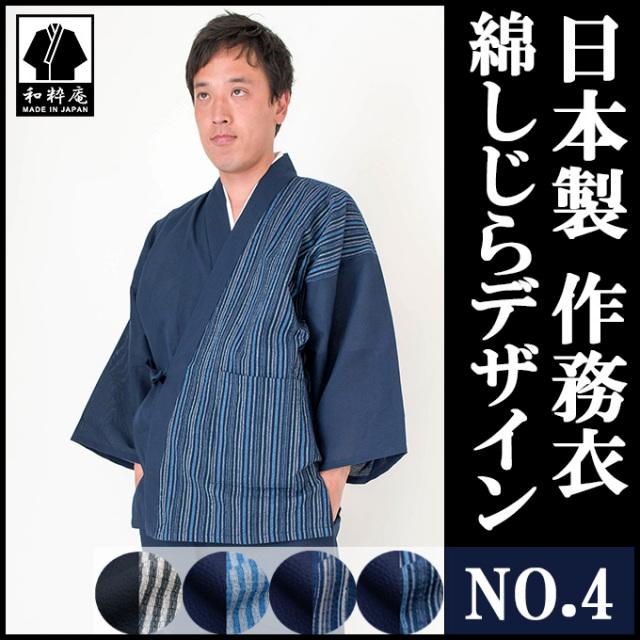 綿しじらデザイン NO.4 紺ブルー