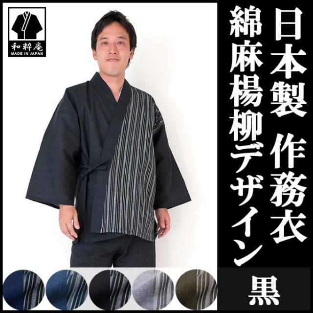 綿麻楊柳デザイン作務衣 黒