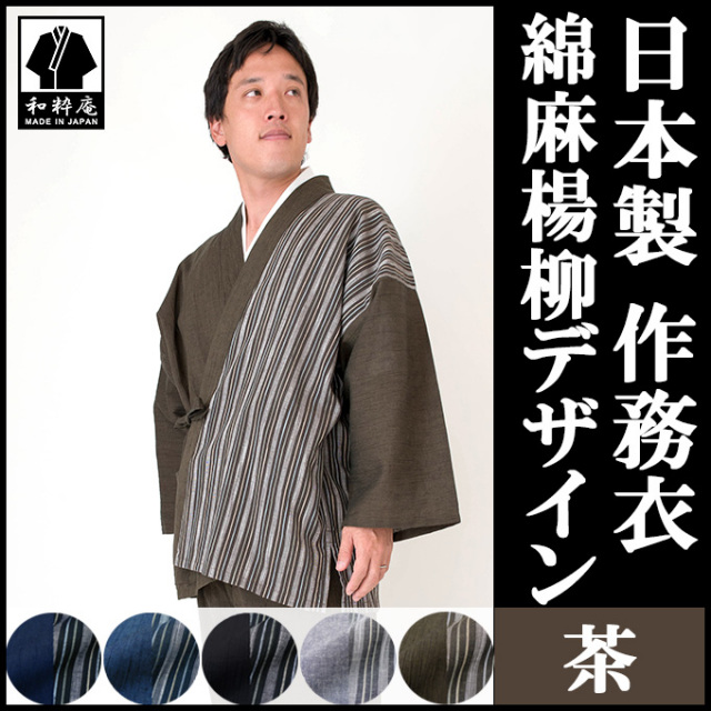綿麻楊柳デザイン作務衣 茶