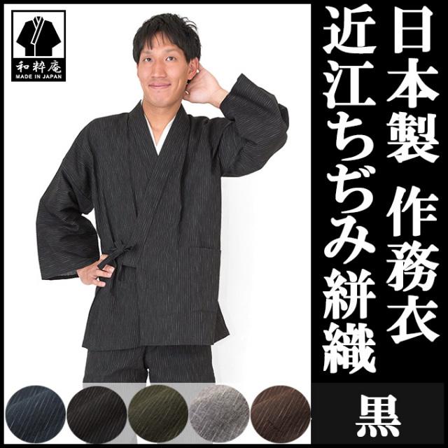 近江ちぢみ絣織 黒