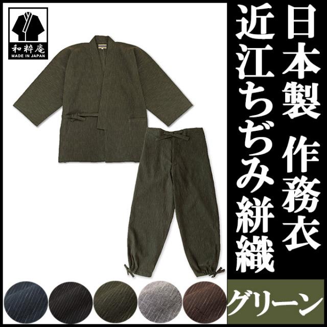 近江ちぢみ絣織 グリーン