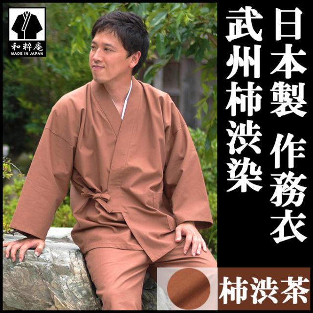 武州柿渋染作務衣 柿渋茶