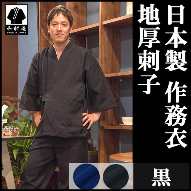 地厚刺子作務衣 黒