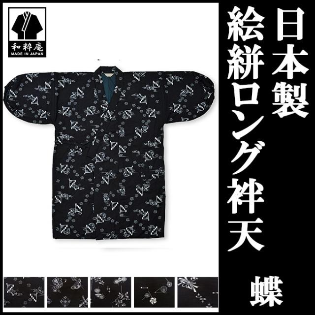 絵絣ロング袢天 蝶
