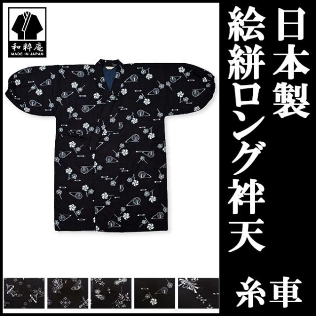 絵絣ロング袢天 糸車