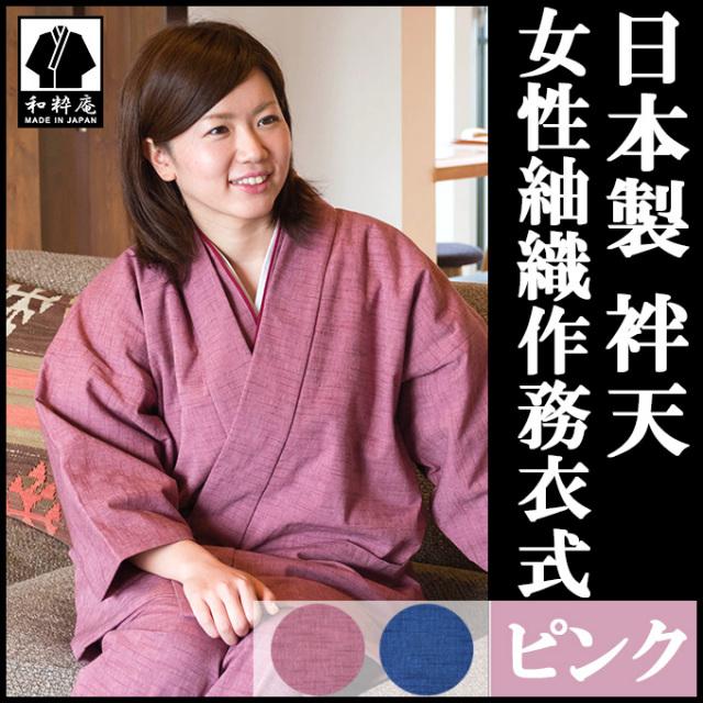 女性紬織作務衣式袢纏 ピンク