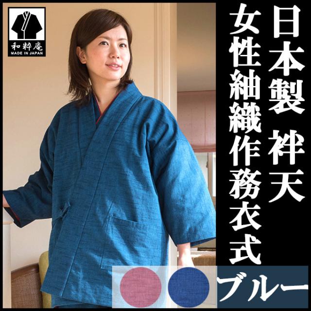 女性紬織作務衣式袢纏 ブルー