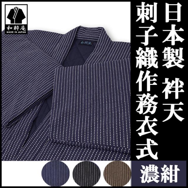刺子織作務衣式袢天 紺