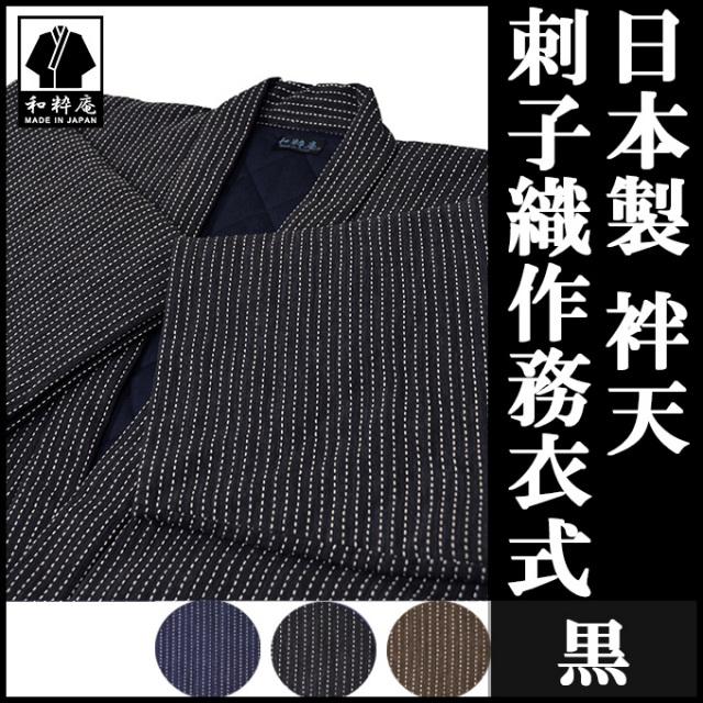 刺子織作務衣式袢天 黒