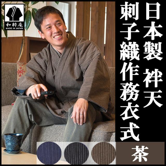 刺子織作務衣式袢天 茶