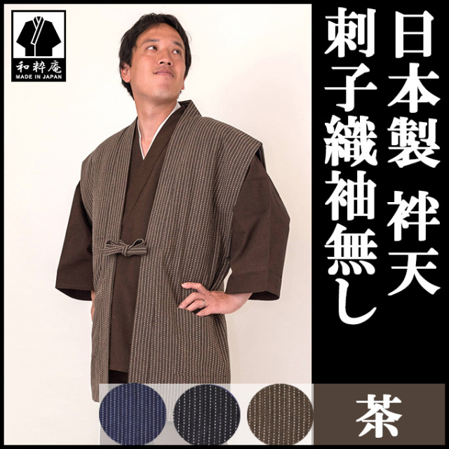 刺子織 袖無し綿入れ袢天 茶