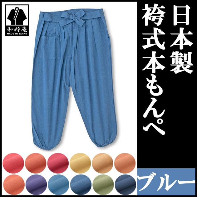袴式本もんぺ ブルー