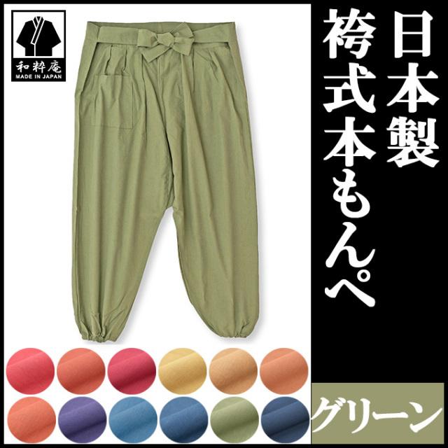 袴式本もんぺ グリーン