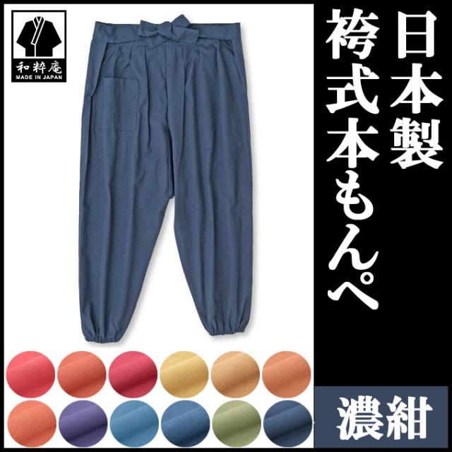 袴式本もんぺ 濃紺