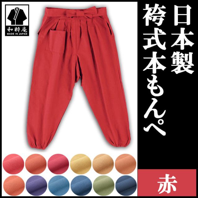 袴式本もんぺ 赤